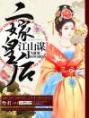 江山谋:二嫁皇后