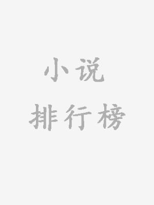 师生恋爱格小说排行榜